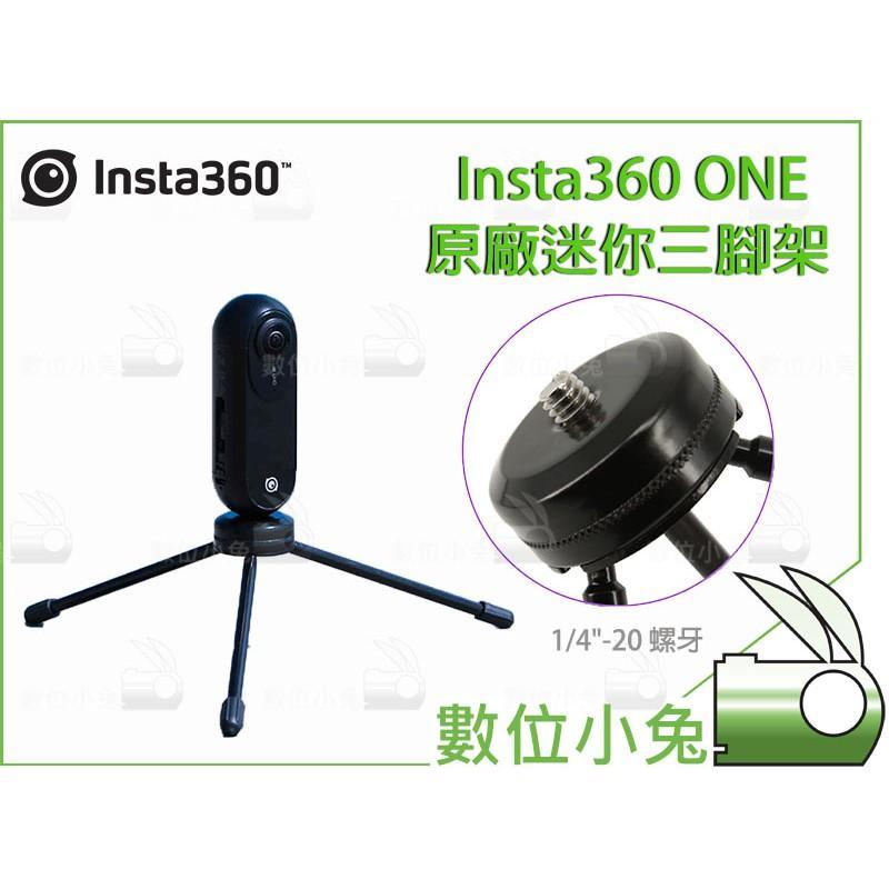 數位小兔【INSTA360 ONE 原廠 迷你 三腳架】1/4 腳架 INSTA ONE 360 環景相機 全景相機