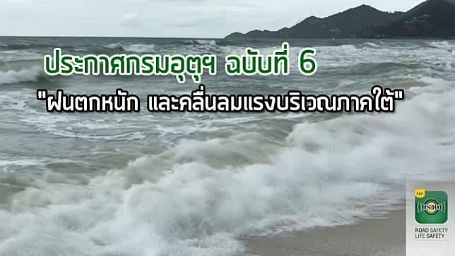 ประกาศกรมอุตุนิยมวิทยา 'ฝนตกหนัก และคลื่นลมแรงบริเวณภาคใต้' ฉบับที่ 6