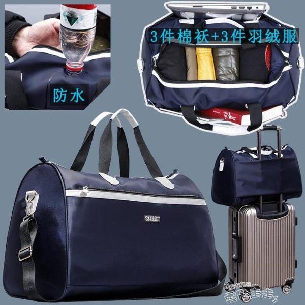 旅行包手提旅行包大容量防水可折疊行李包男旅行袋出差待產包女士 【品質保證】