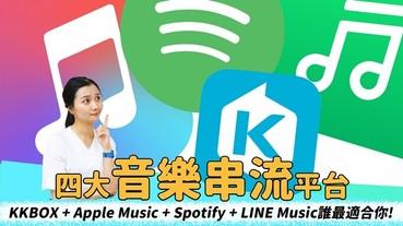 LINE Music / KKBOX / Apple Music / Spotify ,音樂串流四天王誰最適合你?