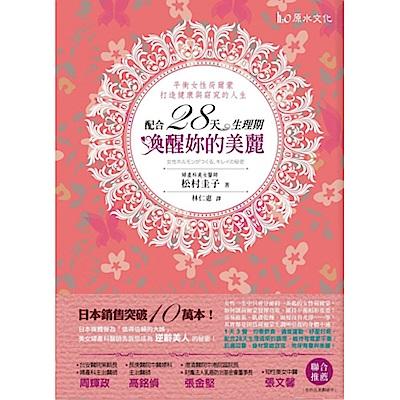 作者:松村圭子、出版社:原水文化、出版日期:2013-10-18