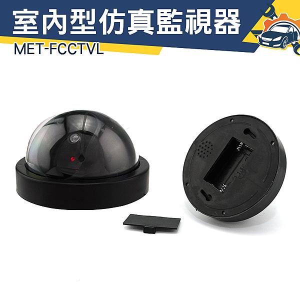 MET-FCCTVL 室內型仿真監視器升級款