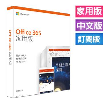 同步存取分享文件加送1TB雲端空間在訂閱期內免費更新最新版本內含完整OFFICE應用程式-Word-Access-Outlook-Publisher-PowerPoint-Excel-OneNote(