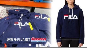 好市多FILA再一波!COSTCO「FILA長袖刷毛帽T」只要699,超划算價格還不快衝一波好市多!