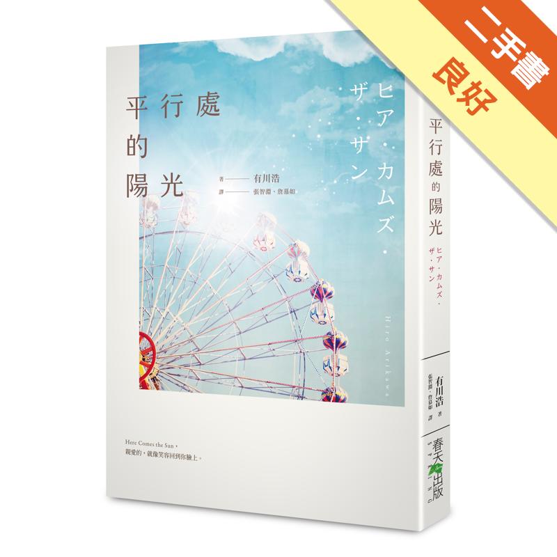 商品資料 作者:有川浩 出版社:春天 出版日期:20140613 ISBN/ISSN:9789865706180 語言:繁體/中文 裝訂方式:平裝 頁數:0 原價:260 --------------