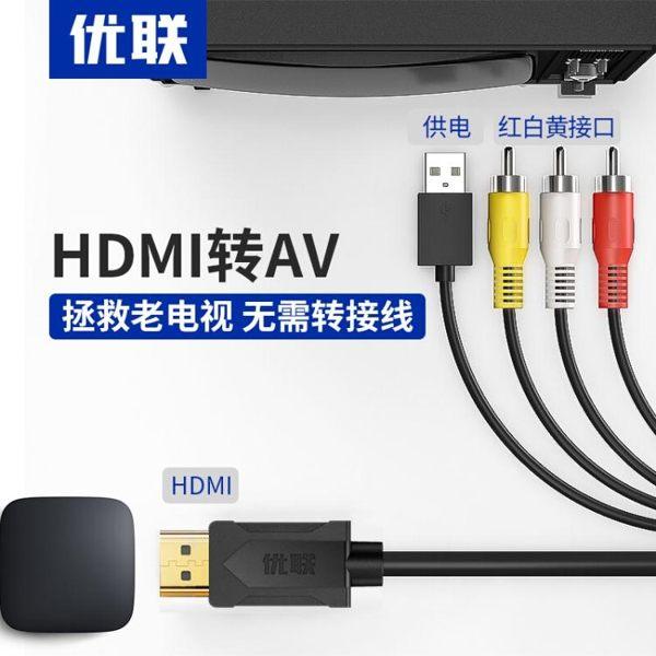 HDMI轉AV轉換線小米大麥盒子機頂盒電腦視頻高清接口轉接老電視轉換器RCA三色1080P