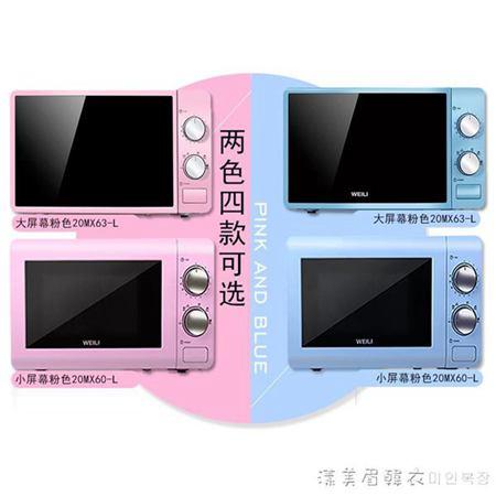 威力/WEILI20MX63-L家用微波爐全自動機械轉盤小型粉色時尚微波爐