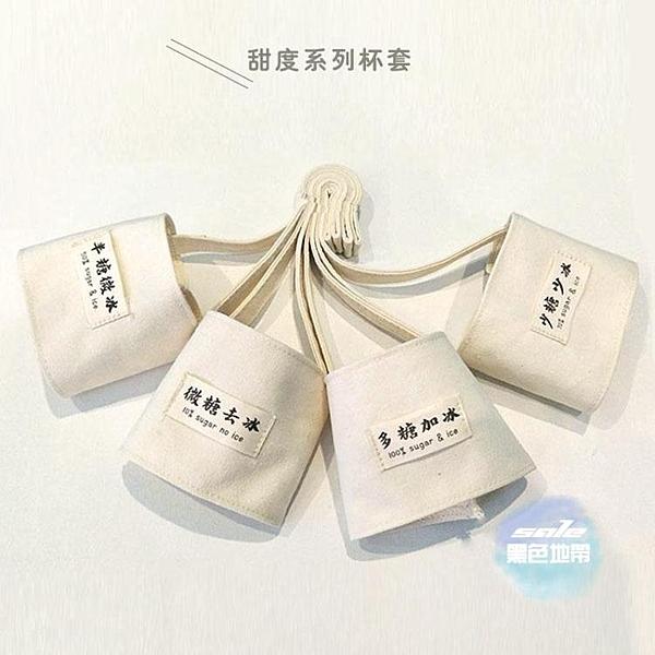 甜度系列奶茶兜 環保杯套 便攜飲料提袋 簡約可收納 可插吸管