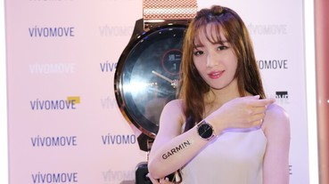 Garmin 在台推出 vívomove 系列指針智慧腕錶、首款搭載 AMOLED 螢幕的 Venu 鍛鍊指導運動錶