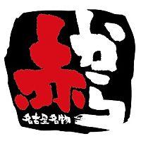 赤から ひたちなか昭和通り店