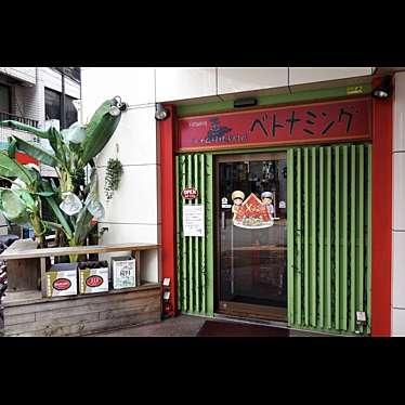 実際訪問したユーザーが直接撮影して投稿した新宿ベトナム料理ベトナミングの写真