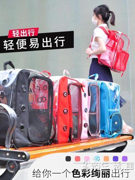 那芙貓貓包寵物背包外出便攜包透明貓背包透氣雙肩書包太空包夏季WD 小時光生活館