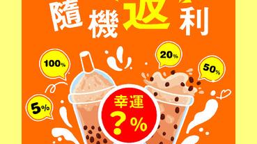 9/26橘子支付補班限定 茶湯會隨機返利