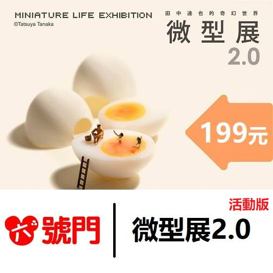 高雄場 田中達也的奇幻世界 微型展2.0【蝦幣回饋】【活動版】