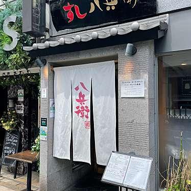 八兵衛 青山本店のundefinedに実際訪問訪問したユーザーunknownさんが新しく投稿した新着口コミの写真