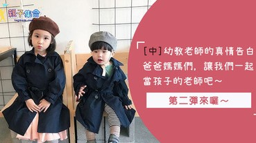 (中篇)孩子進了幼兒園,老師教過就會瞬間長大?幼教老師的真情告白:請爸爸媽媽一起當孩子的老師吧~~~