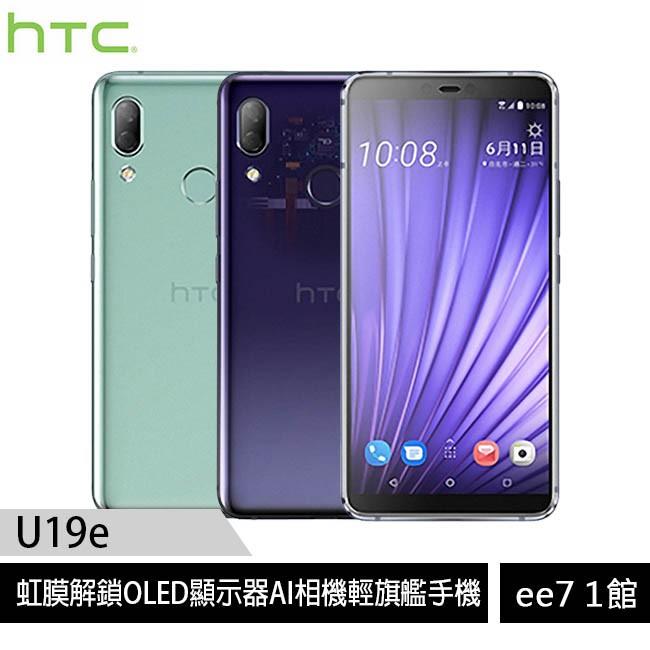 HTC U19e (6G/128G)虹膜解鎖OLED顯示器AI相機輕旗艦手機[ee7-1]6吋 FHD+螢幕雙卡雙待4G+4G高通驍龍710 八核心1200萬+2000萬畫素虹膜解鎖/臉孔辨識解鎖OL