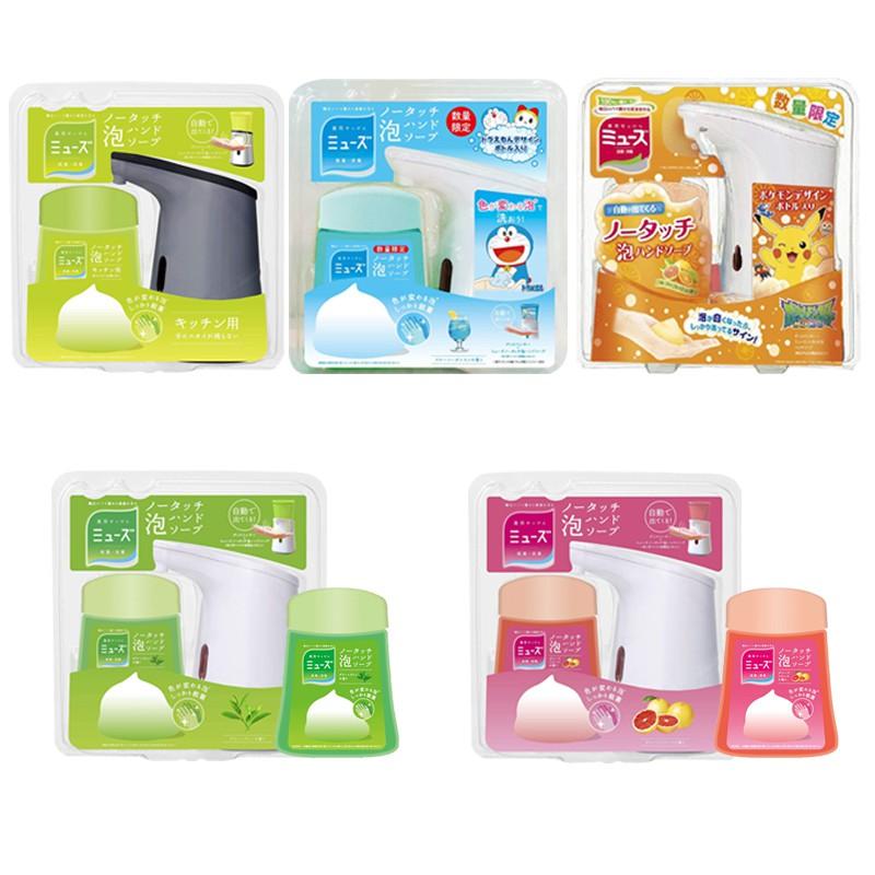 新版 MUSE 洗手機 含補充瓶 250ml 蘇打檸檬/柚香/葡萄柚香/綠茶/廚房專用/果香 限量版 多拉A夢 皮卡丘