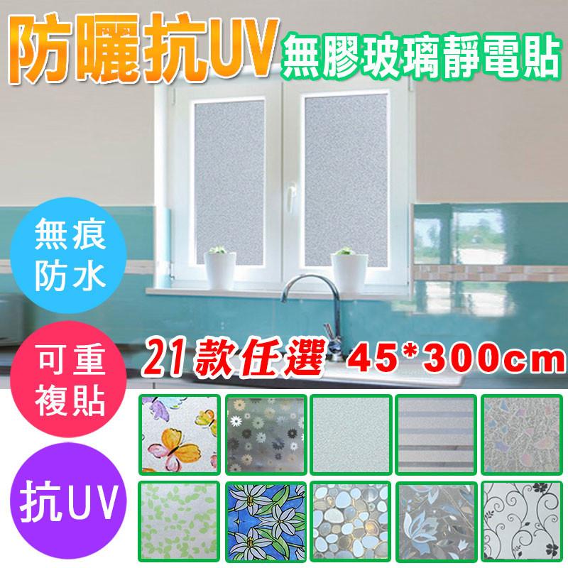 抗UV防曬無膠玻璃靜電貼