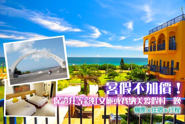 暑假不加價!二/三/四人同行(單人價),保證升等彩虹文旅或賽納美渡假村一晚!