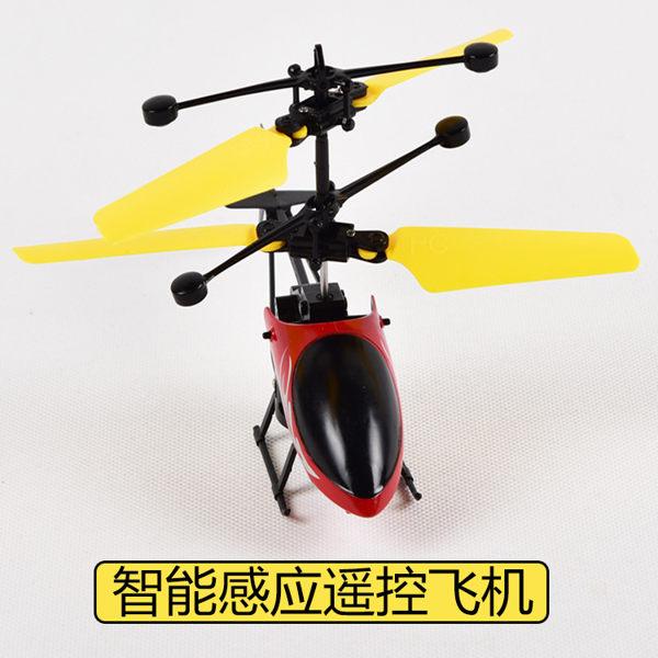 會飛充電智能感應飛機兒童玩具飛行器男女寶寶耐摔懸浮遙控直升機