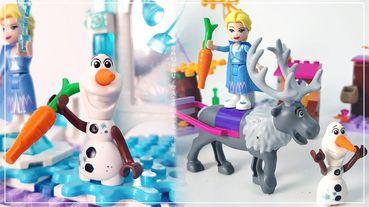 《冰雪奇緣2》樂高開箱!超多超萌的小機關,小斯&雪寶的紅蘿波竟然都可以拔!