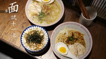 台北.美食 | 麵試十一次,溫暖雞湯拉麵,低脂舒肥雞肉叉燒,女孩輕鬆吃