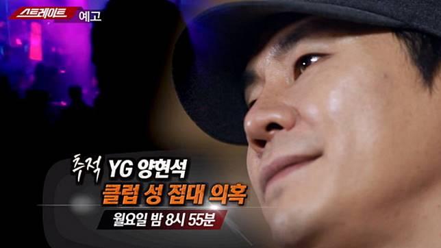 ▲YG娛樂社長梁鉉錫被爆出疑似涉嫌性招待。(圖/翻攝韓網)