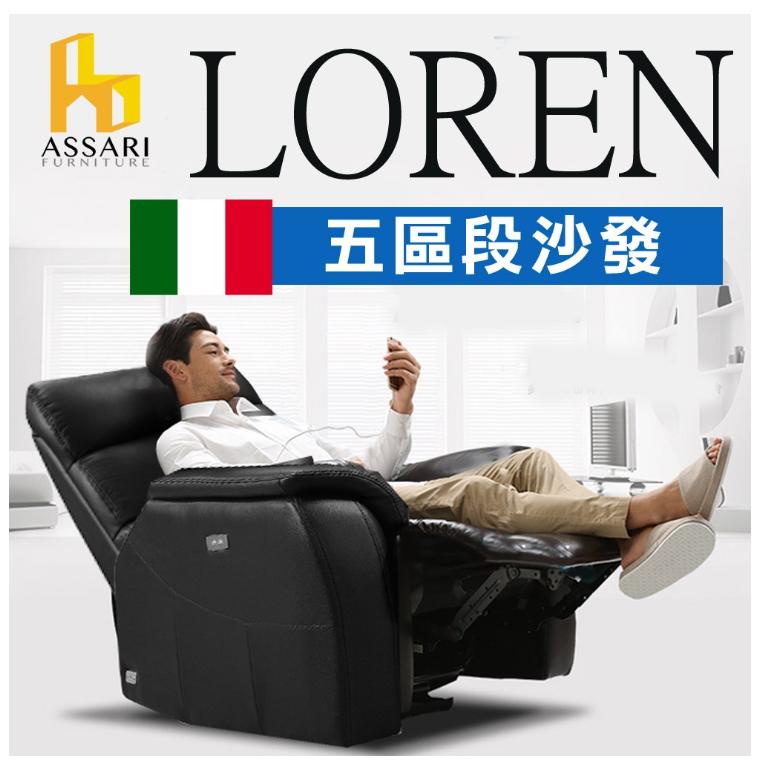 ASSARI-羅倫義大利進口牛皮電動躺椅/沙發