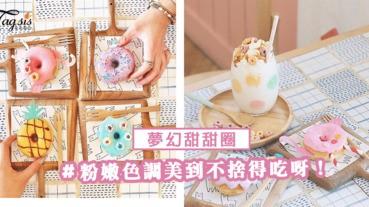 草泥馬咖啡廳「夢幻甜甜圈」讓少女心大發!粉嫩色調美到不捨得吃呀!