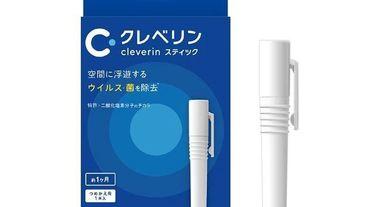 日系消毒產品8選推薦–筆狀空氣淨化器、攜帶式漱口水,還有…