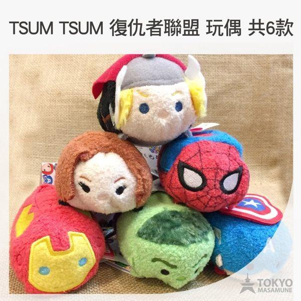 【東京正宗】 日本 東京迪士尼 限定商品 TSUM TSUM 復仇者聯盟 系列 小玩偶 小娃娃 共6款