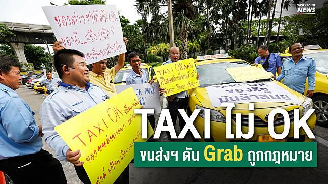 คนขับแท็กซี่ไม่เห็นด้วย ขนส่งฯ เตรียมผลักดันให้แกร็บถูกกฎหมาย