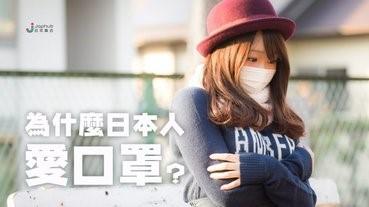 為什麼日本人愛口罩?