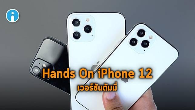 เผยคลิป Hands On iPhone 12 มีให้เลือก 4 รุ่น 3 ขนาด พร้อมเทียบขนาดกับ iPhone รุ่นอื่นๆ