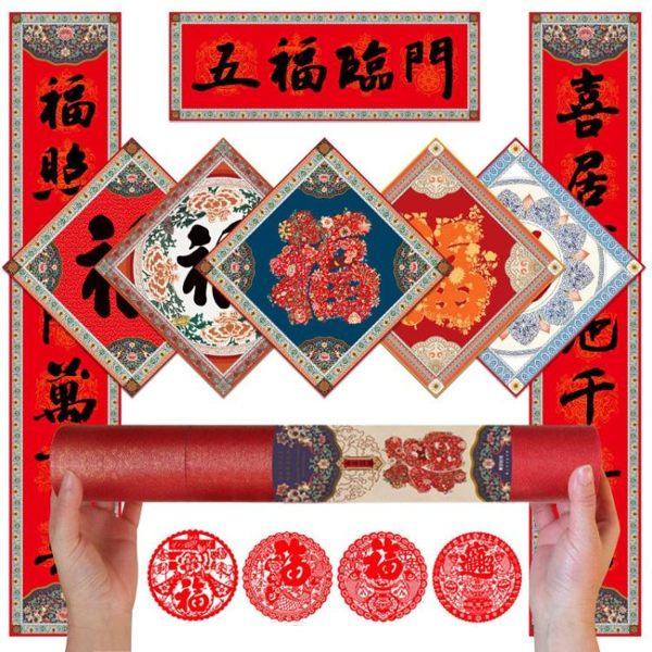 五福臨門福字春聯2019新年春節對聯紅包豬年門貼窗花新宅新居禮包
