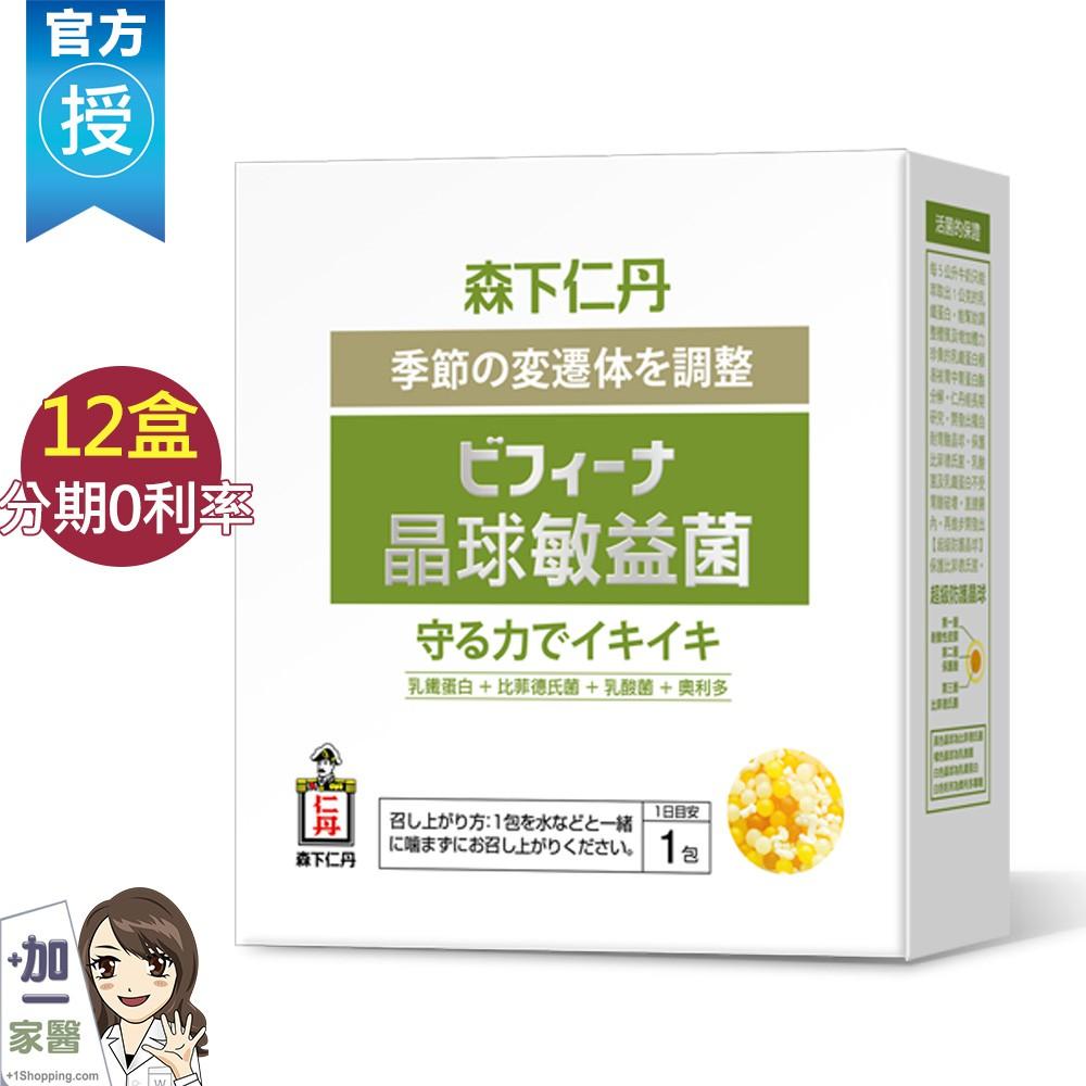 [無息優惠]【森下仁丹】晶球敏益菌(30條/盒)x12盒 益生菌 乳酸菌 乳鐵蛋白 比菲德氏菌 換季必需 現貨免運