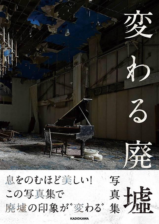 《變化廢墟寫真集》將於5月22日推出,讓你慢慢細味廢墟的美學精髓。(互聯網)