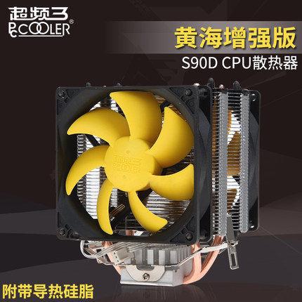 黃海增強版S90D CPU散熱器 雙風扇CPU風扇1155 amd臺式銅管