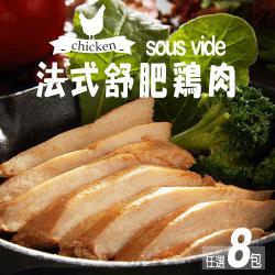 法式舒肥雞肉 任選8包組(300g/2片/包)