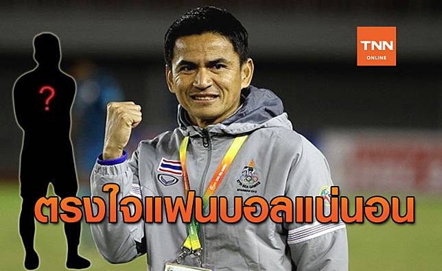 โค้ชแห่งยุค! 'ซิโก้' เผยชื่อ 3 กุนซือไทยที่เก่งสุดตอนนี้