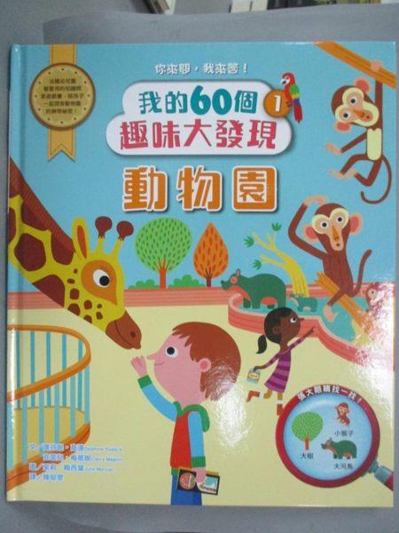【書寶二手書T1/少年童書_XGK】我的60個趣味大發現1-動物園_達芬妮‧高達, 克萊兒