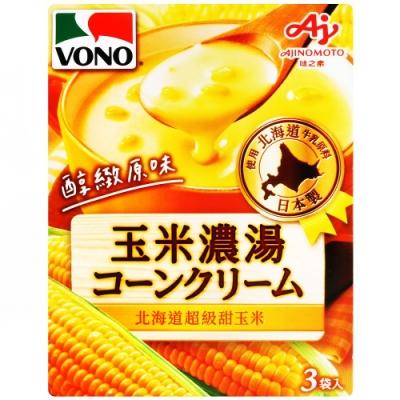 日本原裝進口 來自北海道的美味 100%北海道牛乳+甜玉米 只要一杯就能溫暖您的身心