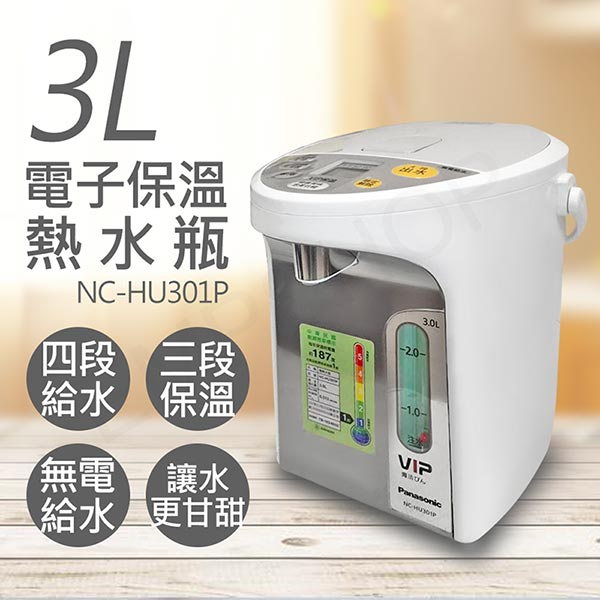 【國際牌 Panasonic】3L電子保溫熱水瓶 NC-HU301P