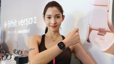 幫你的睡眠評分!Fitbit Versa 2 提供全新睡眠分數與智慧喚醒功能,十月底上市、售價 7290 元起