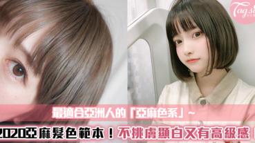 最適合亞洲人的「亞麻色系」~2020亞麻髮色範本!不挑膚顯白又有高級感~