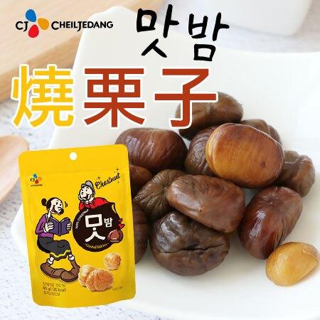 韓國 CJ 燒栗子 80g 栗子 剝殼栗子 已剝殼 韓國栗子 零嘴 下午茶 點心【N103490】。美容與彩妝人氣店家EZMORE購物網的進口人氣食品、熱銷團購餅乾 | 糖果有最棒的商品。快到日本NO