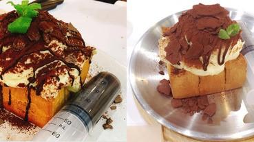 吃個甜點居然這麼費工,開動前還要先幫提拉米蘇打針!