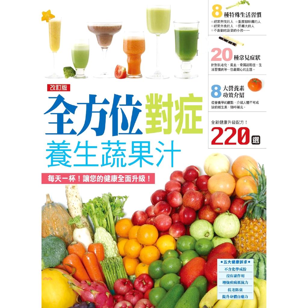 書名:改訂版全方位對症養生蔬果汁系列:生活飲品定價:320元ISBN13:9789863776154出版社:楓書坊文化作者:楓書坊編輯部裝訂/頁數:平裝/116版次:1規格:26cm*19cm (高/