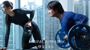 adidas推出全新緊身衣Alphaskin!完美緊貼皮膚更有保暖效果!